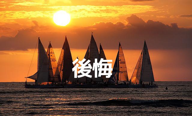 sailboats-1734842_640